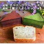 【送料無料】グルテンフリー人気ケーキ3種お試しセット