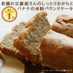 老舗京豆腐屋さんのしっとりおからとバナナの米粉パウンドケーキ(約18cm×9cm×6.5cm)グルテンフリーアレルギー対応白砂糖不使用健康ヘルシースイーツビーガン