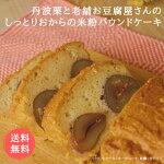 丹波栗と老舗京豆腐屋さんのしっとりおからの米粉パウンドケーキ(約18cm×9cm×6.5cm)グルテンフリーお菓子アレルギー対応白砂糖不使用健康ヘルシースイーツ
