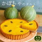 季節限定*かぼちゃのタルト(5号型)ハロウィン卵不使用乳不使用白砂糖不使用アレルギー対応ヴィーガンベジタリアンギフト