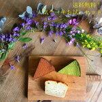 京豆腐の宇治抹茶ケーキ(4号型)卵不使用乳不使用小麦粉不使用白砂糖不使用アレルギー対応グルテンフリー