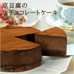 京豆腐の生チョコレートケーキ(4号型)グルテンフリーヴィーガン