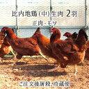 比内地鶏 中型 2羽 生肉(正肉 約2kg・もつ 約300g) 秋田県大仙市産 むね/もも/ささみ/せせり/手羽先/皮/ぼんじり/ハツ/レバー/砂肝 送料無料