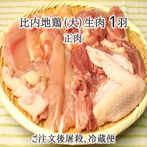 比内地鶏 雌 大型 1羽 生肉(正肉 約1.2kg) 秋田県大仙市産 むね/もも/ささみ/せせり/手羽先/皮/ぼんじり 送料無料