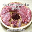 ジャンボウサギ 小 1羽 生肉(正肉 約1.1kg・もつ 約80g) 秋田県大仙市産 むね/もも/うで/はら/ハツ/レバー/タン/腎臓 国産 兎 ラパン 送料無料