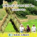 有機JAS認定米 コシヒカリ 白米 2kg 無農薬 有機栽培 はで干し 天日乾燥 自家採種 島根県川本町 2020年産 単一生産者米 送料無料