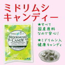 【エポラ公式通販ショップ】★ミドリムシキャンディ(1袋:75g(約20粒入り))