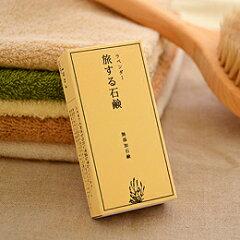 携帯用の使い切り石鹸。ご旅行やお風呂、出張などにもとても便利です。コールド製法特有のしっ...