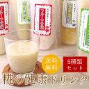 【送料無料】酵素が生きている!「糀の 健康ドリンク 5種類セット」化粧箱入り!