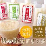 【送料無料】酵素が生きている!「糀の 健康ドリンクミニ4種類セット!」フルーツ甘酒 糀