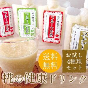 糀の健康ドリンクミニ4種類セット!化粧箱入り(送料込)!