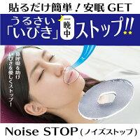 【NoiseSTOP(ノイズストップ)】貼るだけ簡単!貼るだけでうるさいいびきを一晩中ストップ!【あす楽】