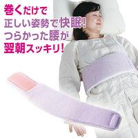 腰痛就寝腰クッション[巻く腰まくらnew]寝ながら使える腰痛対策腰痛ベルト腰まくら男女兼用大きいサイズグッズコルセット腰痛サポートベルト腰痛対策クッション腰痛予防サポーター腰痛サポーター