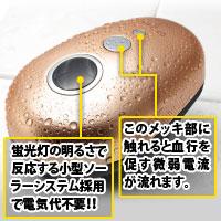 蛍光灯小型ソーラー電気代不要微弱電流
