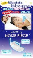 いびき防止いびき対策グッズマウスピース日本製[ノイズピース]いびき対策いびきくん口呼吸防止鼻鼻呼吸口呼吸防止口呼吸防止安眠グッズ簡単安眠睡眠のど口乾燥ストップノイズ衛生的唇保湿イビキ快眠無呼吸安眠就寝息苦しい
