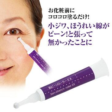 たるみ しわ取り 化粧品 ほうれい線 眉間 おでこ 肌ピーンローラーEX クリーム テープ アイクリーム しわ 取り 送料無料 消し 目元 しわ隠し 改善 しわ伸ばし シワ しわ取り顔グッズ シワ伸ばし しわとり しわ伸ばし しわ取りクリーム シワ取りクリーム シワ取り化粧品