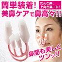 【Hana-ツン D-16】簡単装着!美鼻ケアで鼻高々!【送料無料】【手数料無料】<入荷済>
