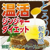 【236種類の野菜と果物が入った小腹がふくらむ不思議なスムージー】生姜が苦手な方に飲んで頂きたい。ピリピリしないから蜂蜜レモンジンジャースムージーで温活!マツコの知らない生姜の世界