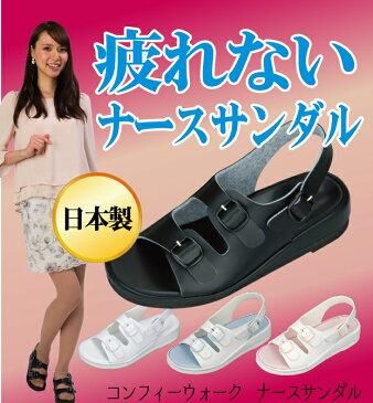 【コンフィーウォーク】 歩きやすい 足に優しい 幅広 ナースサンダル 日本製 オフィスサンダル 立ち仕事 疲れにくい ナースシューズ オフィスシューズ レディース 靴 オフィス サンダル 黒 白 疲れない 静か 厚底 送料無料 幅広 大きいサイズ プロフェッショナル 抗菌 防臭
