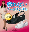 【ナースサンダル】お値打ちなのに高品質・日本製。オフィスシューズにもレディース靴 サンダル ブラック 黒 白 疲れない
