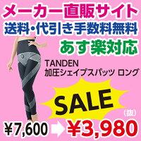 【TANDEN加圧シェイプスパッツロング】丹田、タンデンTandentanden丹田を刺激し、歩くだけでおなかがキュッ!待望のロングタイプが新登場!