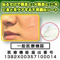 貼るだけケアの簡単便利!洗って何度も使用できる。[傷あとケアシート]貼るだけで傷あと・火傷...