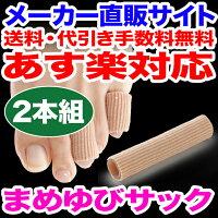 【まめゆびサック2本組】装着するだけで足指のマメを予防!