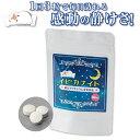 【メーカー公式】 いびき サプリ イビカナイト 送料無料 サプリメント 飲むいびき対策 90粒 いび