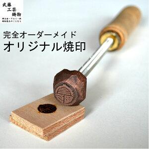 【オーダーメイド焼印】オリジナル 焼き印 焼きハンコ 升 お菓子 革製品 イニシャルスタンプ シーリングスタンプ 刻印