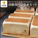 ■角型食パン(プレーン味)×2本の詰め合わせ、食パン専門店