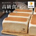 角型食パン(プレーン味)×2本の詰め合わせ、食パン専門店 パ