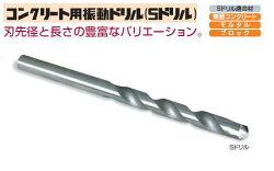 コンクリート用振動ドリル(Sドリル)3.0mmミヤナガ