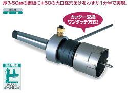メタルボーラーM500カッター80mmミヤナガ