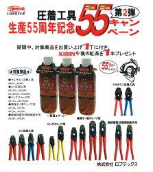 【55】ミニ圧着工具AK112MAロブテックス(LOBTEX)【あす楽対応】