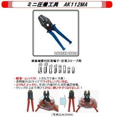 ミニ圧着工具AK112MAロブテックス