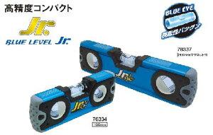 【シンワ測定 ブルーレベルJr. 150mm MG付 76336】視認性抜群のブルーアイ採用。本体:アル...
