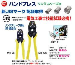 圧著工具(リングスリーブ用)MH-7Sマーベル