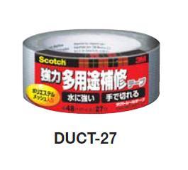 【スコッチ ダクトシールテープ DUCT-27】水に強く、シール性に優れます。多用途に使える強力...