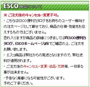 エスコ(ESCO) 1.8m 静電気除去リストストラップ(コード付) EA321A-3