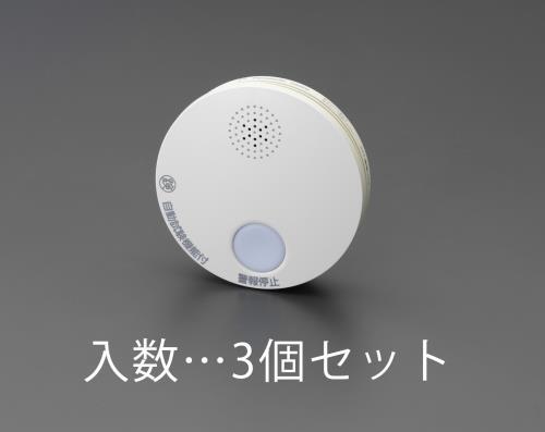 エスコ(ESCO) 煙感知式 住宅用火災警報器EA999X-13