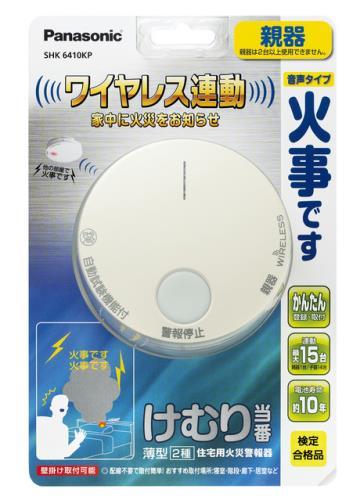 エスコ(ESCO)住宅用火災警報器(親機)(煙感知式)EA999X-16A