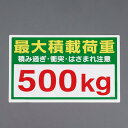 【8月1日(日)は全商品P5倍!】エスコ(ESCO) 300x450mm 積載荷重ステッカー(500kg) EA983CS-31