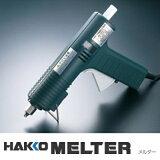白光(HAKKO) メルター No.805-1