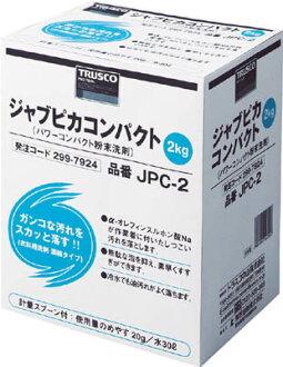 工作穿用洗滌粉刺拳原子彈小型2kg JPC-2 TRUSCO(桁架共)