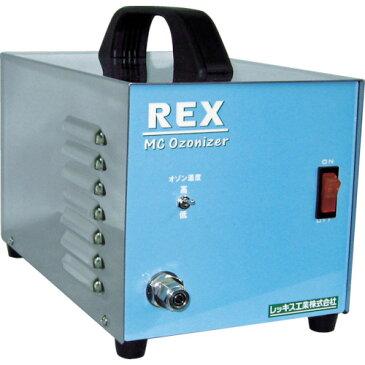 REX(レッキス) オゾン発生機 MCオゾナイザー MC985S