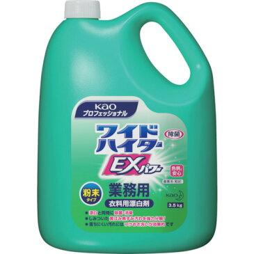花王(Kao) ワイドハイターEXパワー 粉末タイプ業務用 3.5Kg 334664