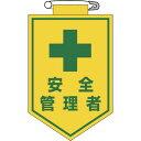 日本緑十字社 ビニールワッペン(胸章) 安全管理者 90×60mm エンビ 126014
