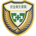 日本緑十字社 立体ワッペン(胸章) 安全衛生委員 73×67mm 126906