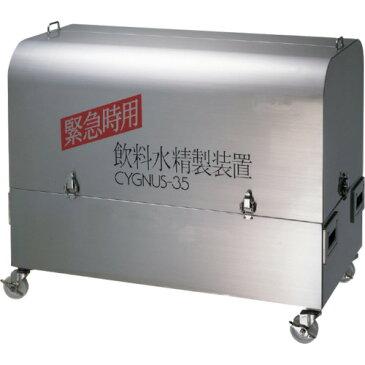 【直送】【代引不可】AION(アイオン) 緊急時用飲料水精製装置シグナス35 CYGNUS-35