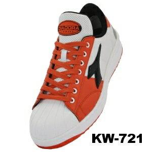 ディアドラ安全靴 キウィ(KIWI) KW-721 ディアドラ(DIADORA)
